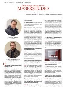 журнал страница о масерстудии